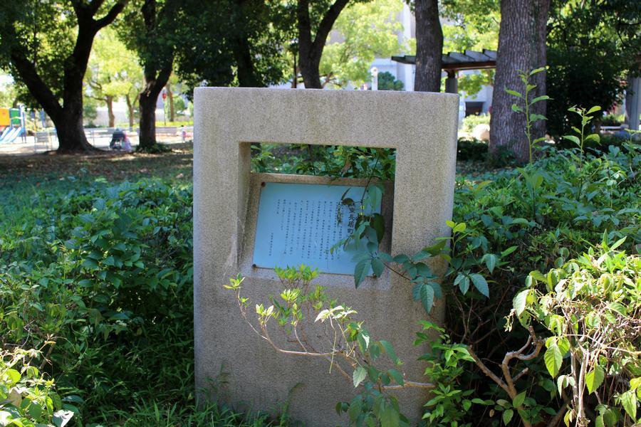 旧町名継承碑「東長居町」(大阪市東住吉区長居公園)