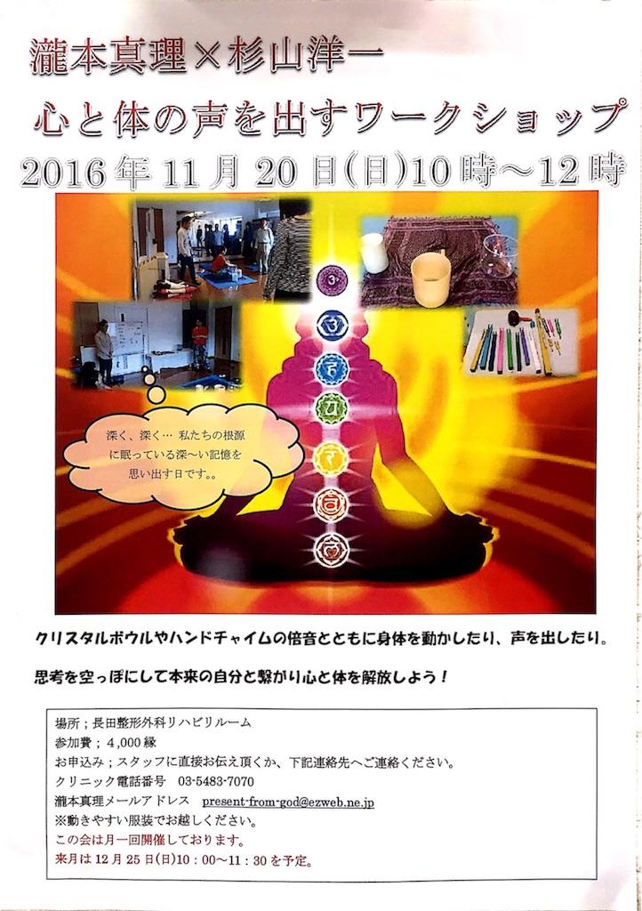f:id:osadaseikei-staff:20161104194052j:plain