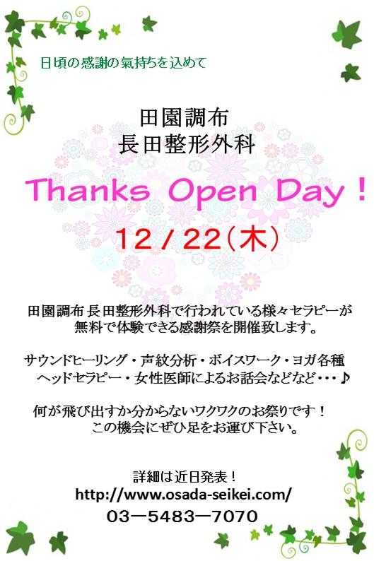 f:id:osadaseikei-staff:20161109165827j:plain
