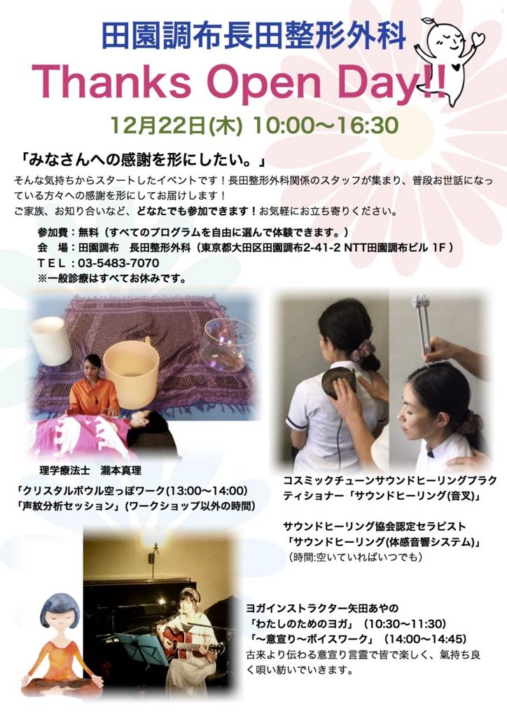 f:id:osadaseikei-staff:20161124091808j:plain