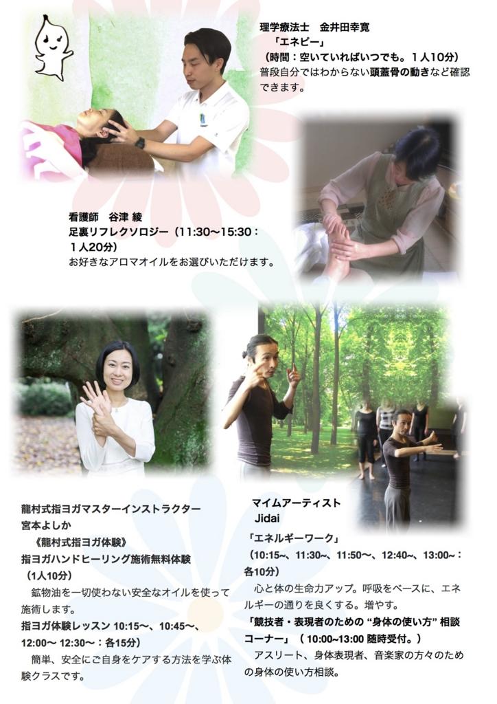 f:id:osadaseikei-staff:20161124091829j:plain