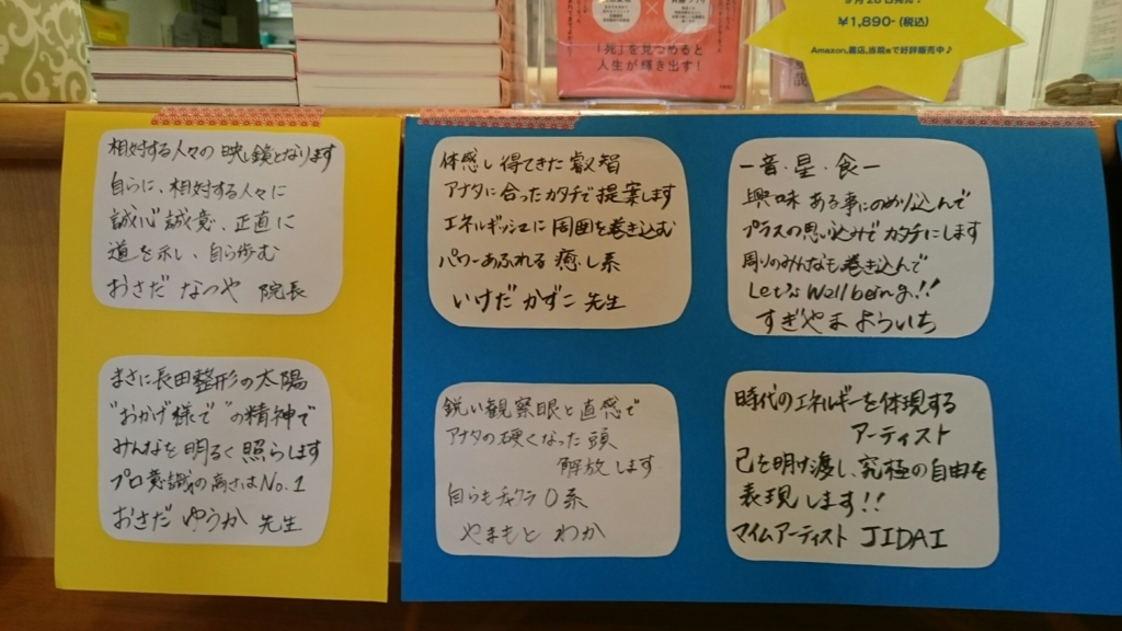 f:id:osadaseikei-staff:20161224175433j:plain