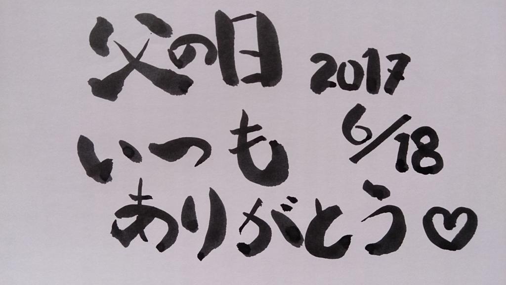 f:id:osadaseikei-staff:20170621145138j:plain