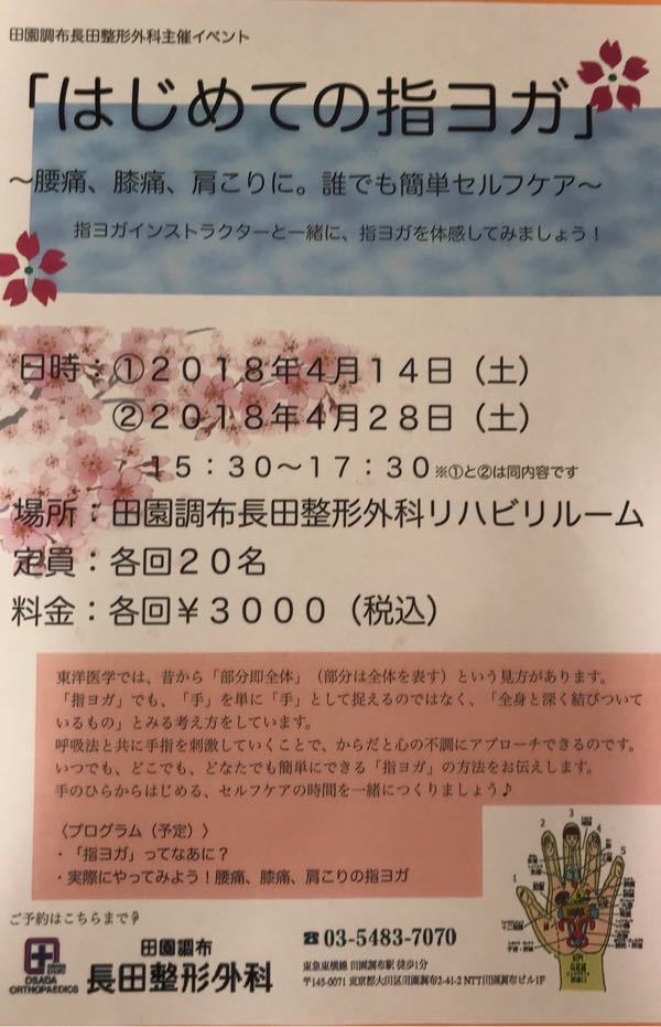 f:id:osadaseikei-staff:20180422112503j:plain