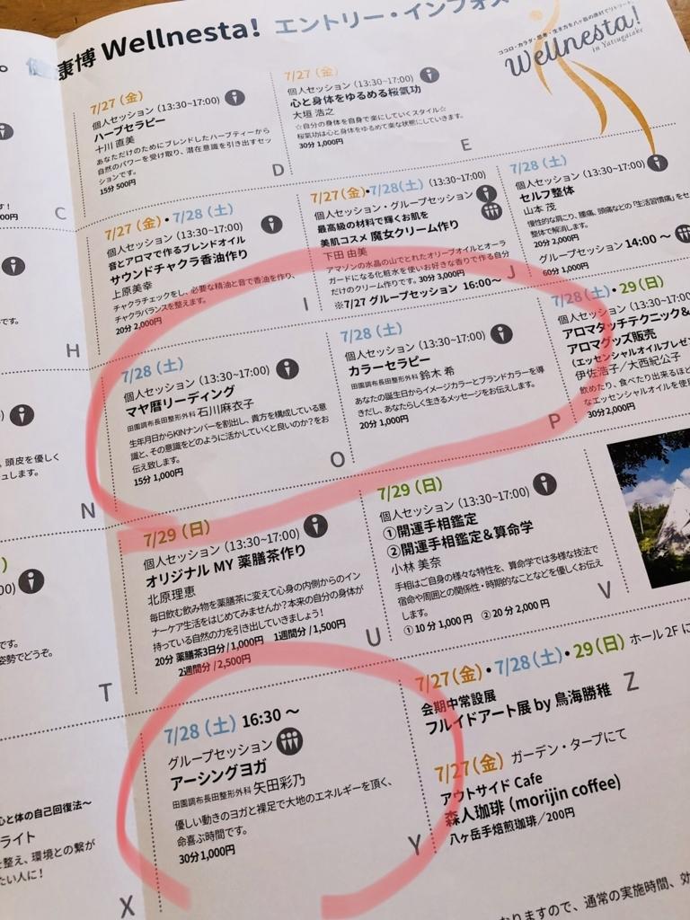 f:id:osadaseikei-staff:20180701164411j:plain