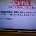 長野地震通行止め