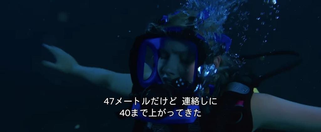 海底 47 メートル
