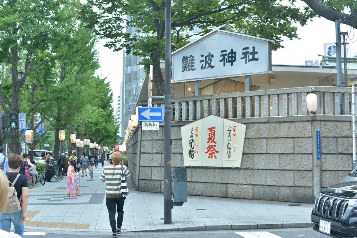 難波神社 夏祭り 氷室祭り