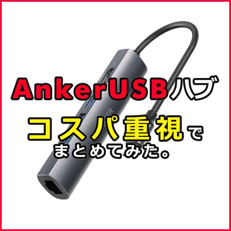 Anker HDMIハブ