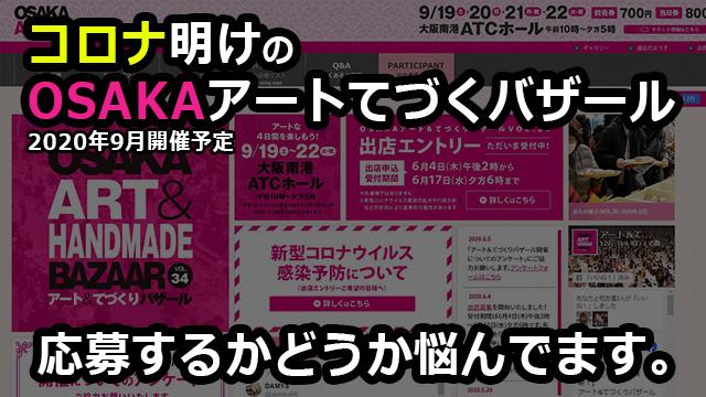 OSAKAアートてづくりバザール2020年応募開始