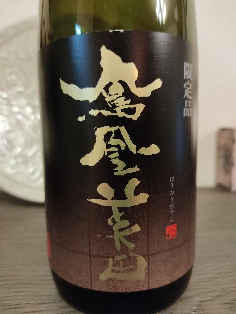 f:id:osaka_no_sakenomi:20201011133534j:image