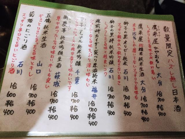 f:id:osaka_no_sakenomi:20201125232627j:image