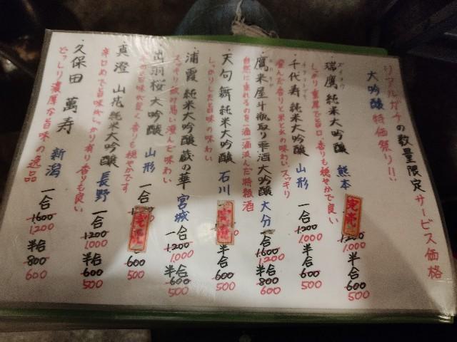 f:id:osaka_no_sakenomi:20201125232641j:image