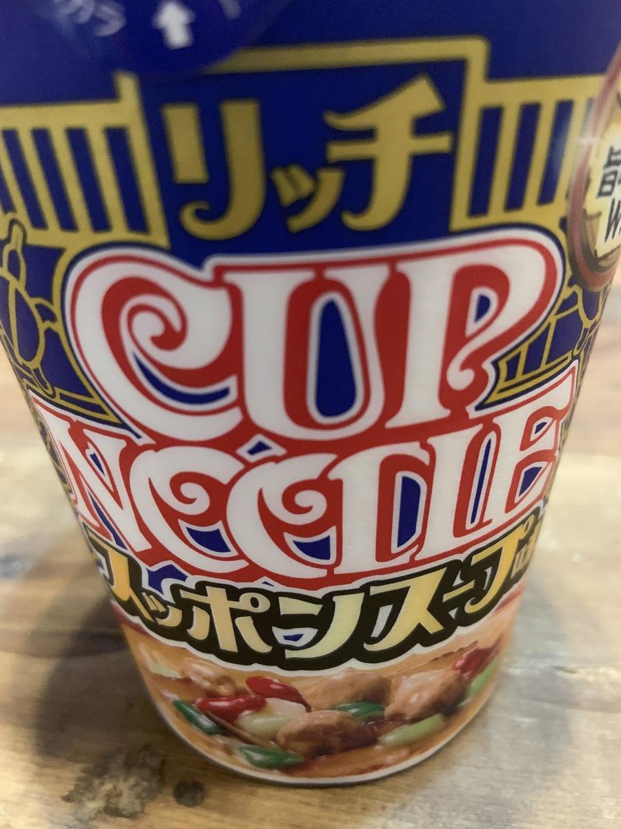 カップヌードルスッポンスープ味