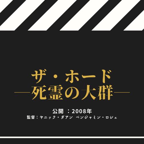 ゾンビ映画『ザホード』