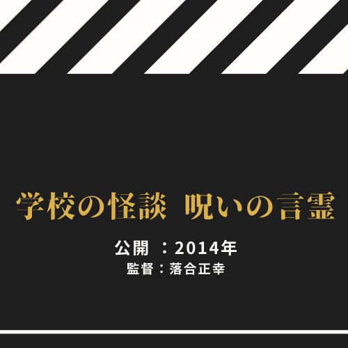 ホラー映画『学校の怪談 呪いの言霊』