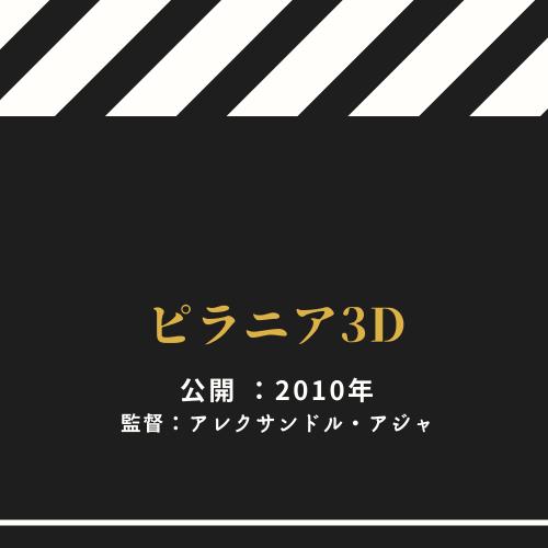 パニック映画『ピラニア3D』