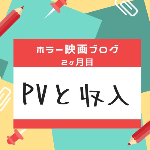 PVと収入のイラスト