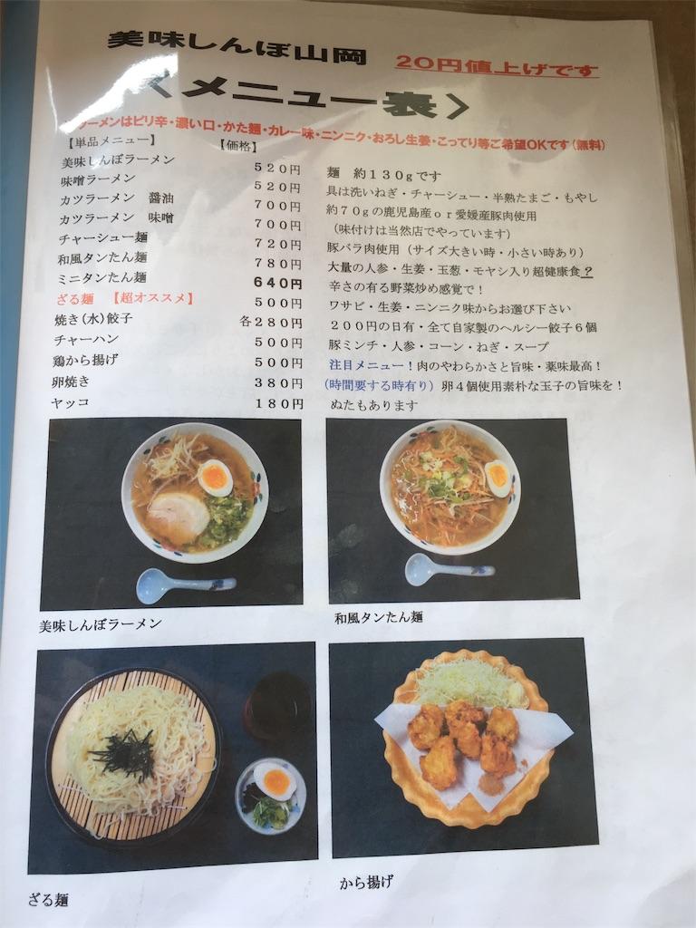 f:id:osakezukideotakunaocchan:20170522132547j:image