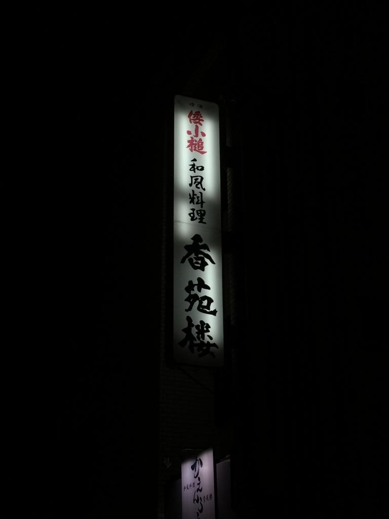 f:id:osakezukideotakunaocchan:20170824145213j:plain