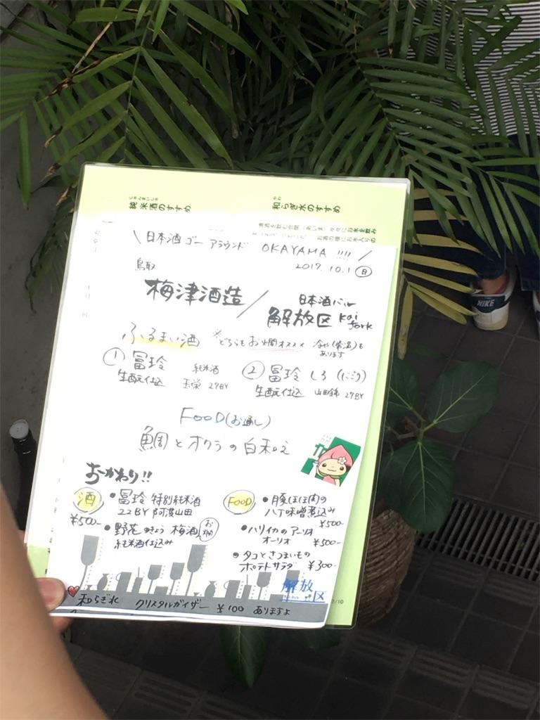 f:id:osakezukideotakunaocchan:20171014184929j:image