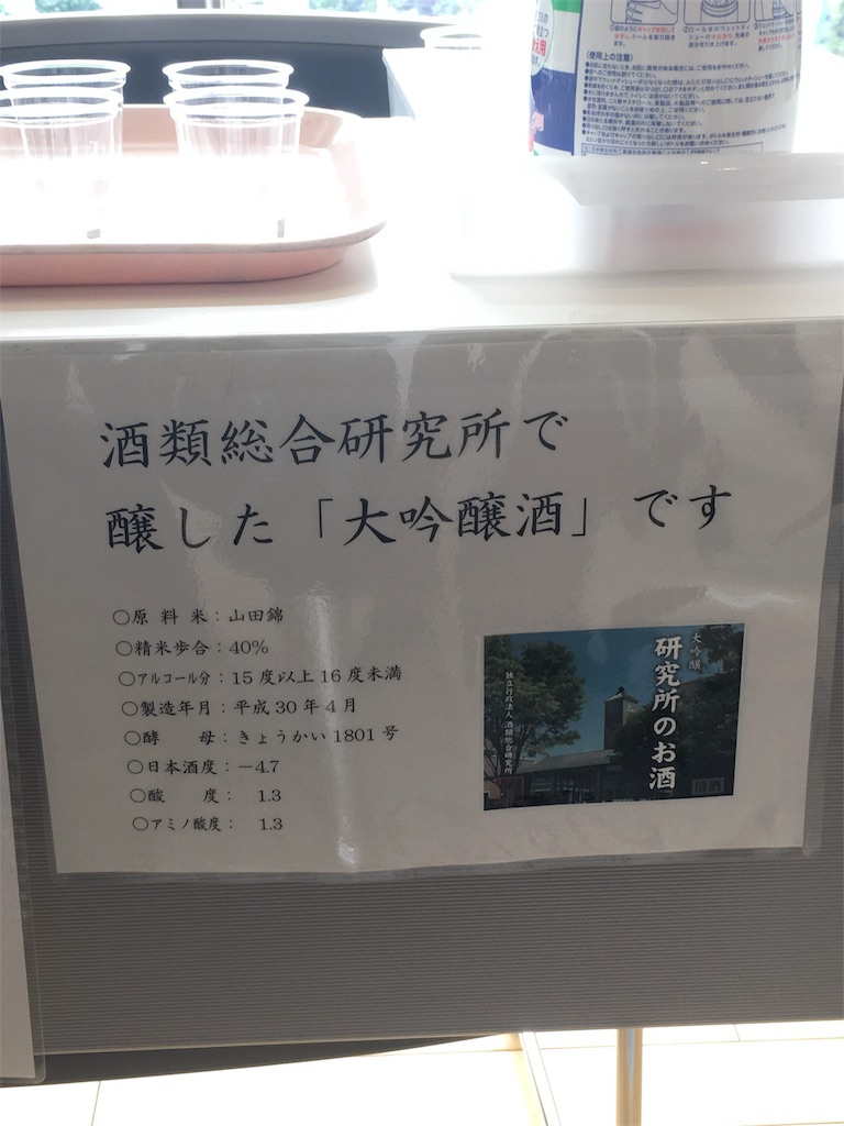f:id:osakezukideotakunaocchan:20181010205235j:image