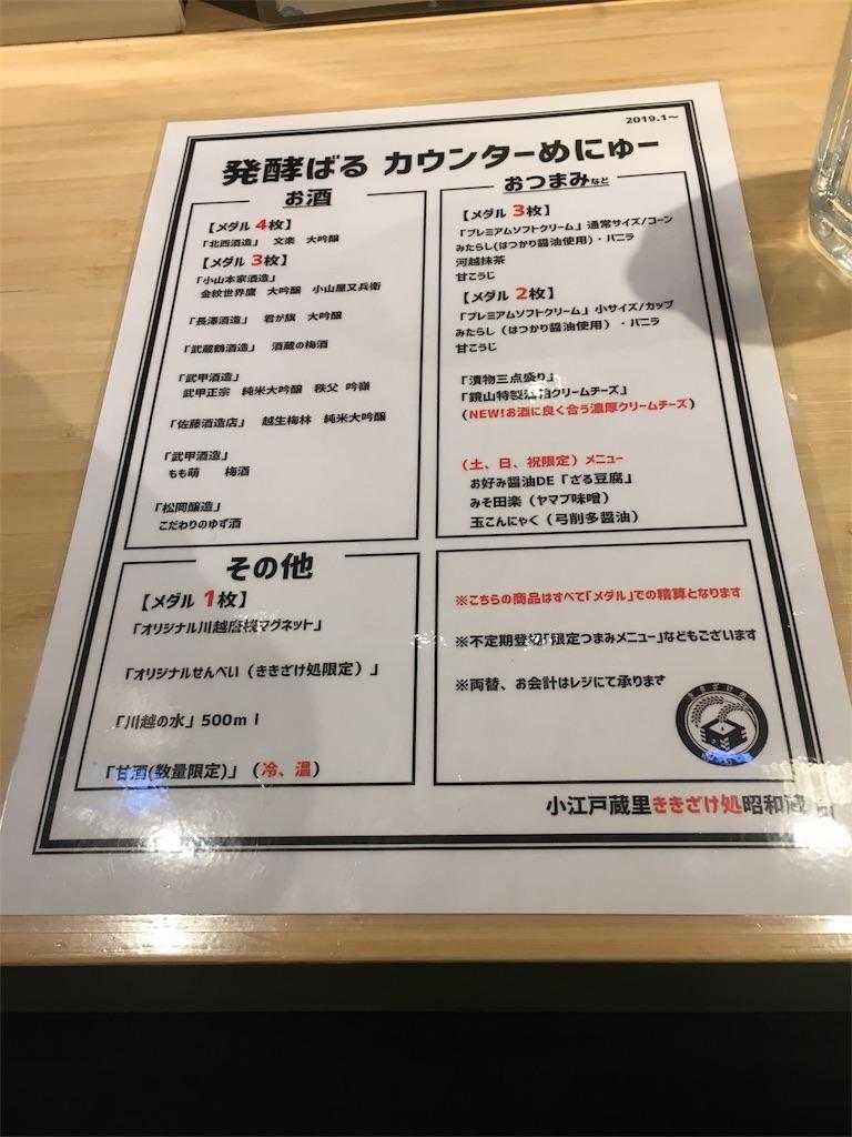 f:id:osakezukideotakunaocchan:20190111142118j:image