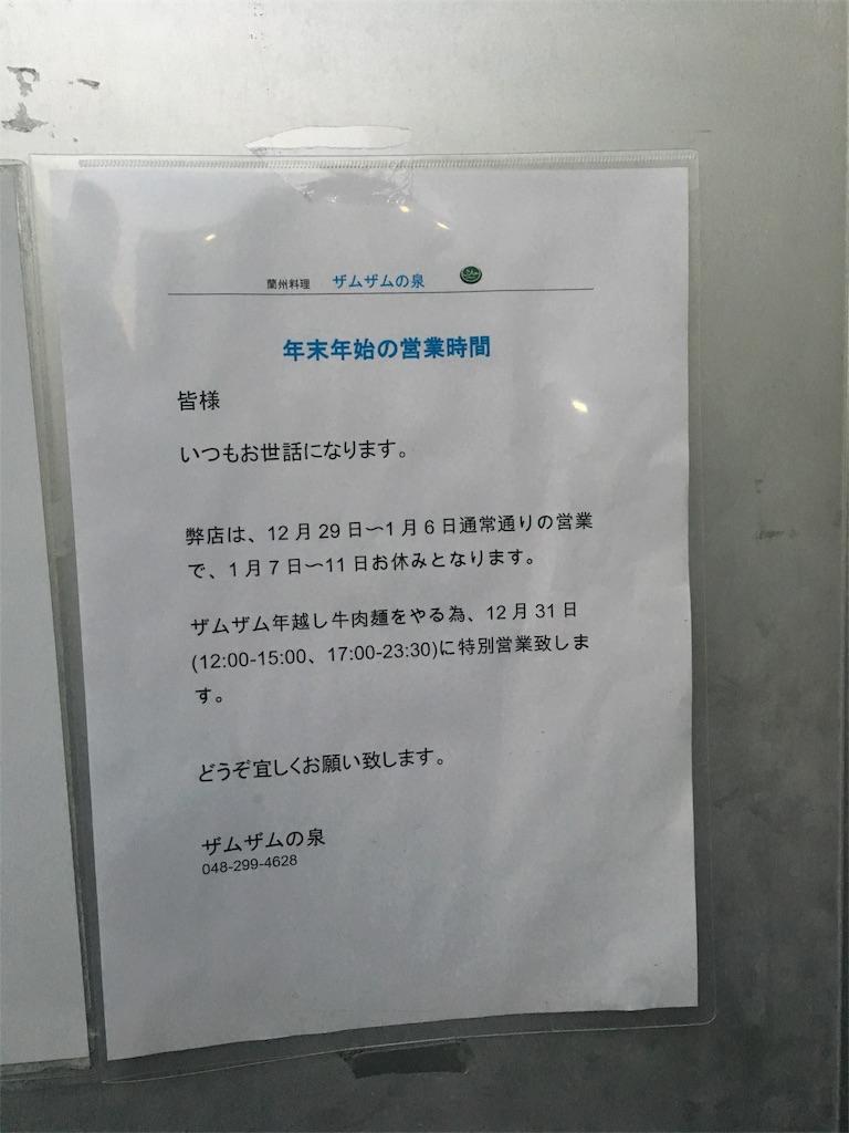 f:id:osakezukideotakunaocchan:20190112103349j:image