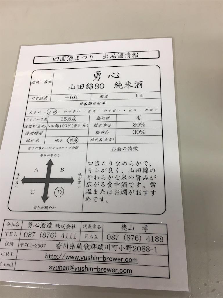 f:id:osakezukideotakunaocchan:20190225121008j:image