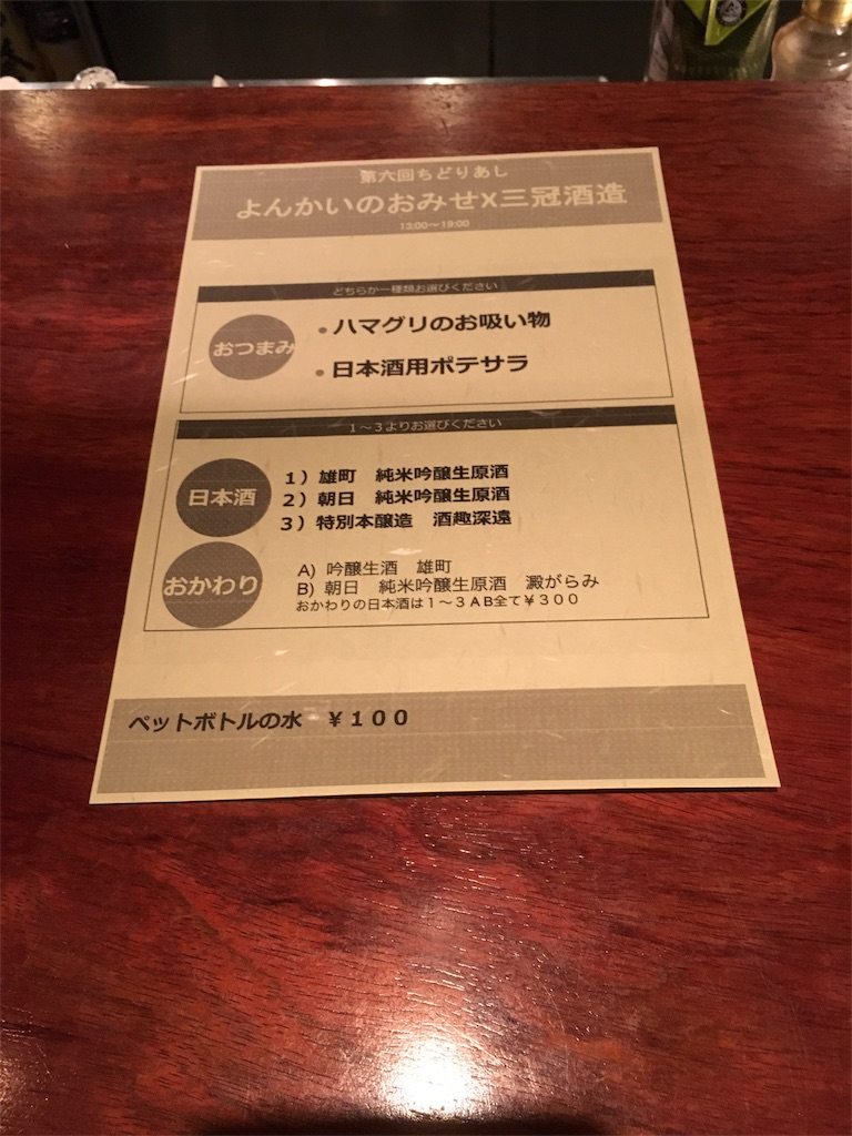 f:id:osakezukideotakunaocchan:20190512135642j:image