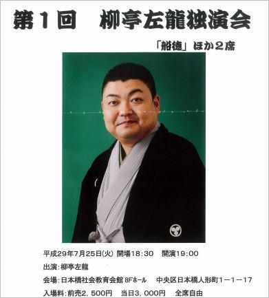 f:id:osamuya-tasuke:20170726114718j:plain