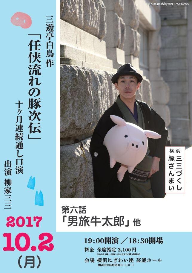f:id:osamuya-tasuke:20170902104908j:plain
