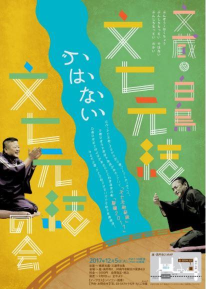 f:id:osamuya-tasuke:20171017120155j:plain