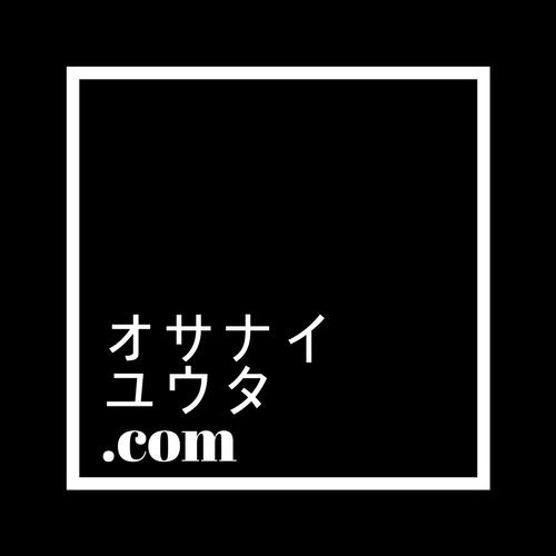 f:id:osanaiyuta0321:20171009020910p:plain