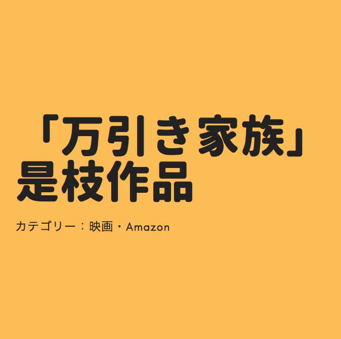 f:id:osanaiyuta0321:20180611185834p:plain