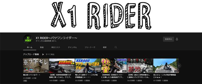 X1 RIDER~バツワンライダー~