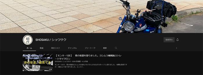 SHOSAKU / ショウサク