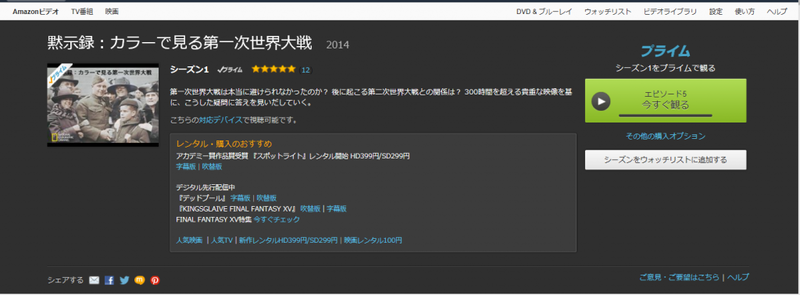 amazon_prime_video_mokushiroku