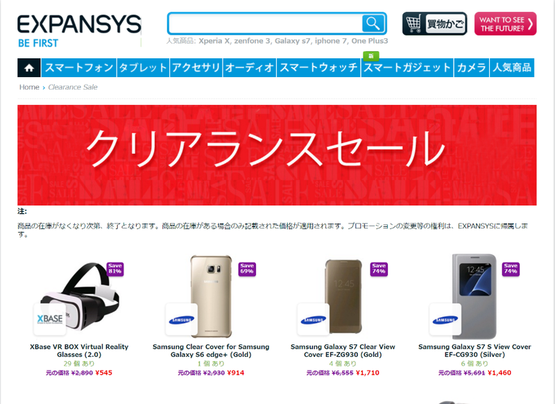 expansys_sale