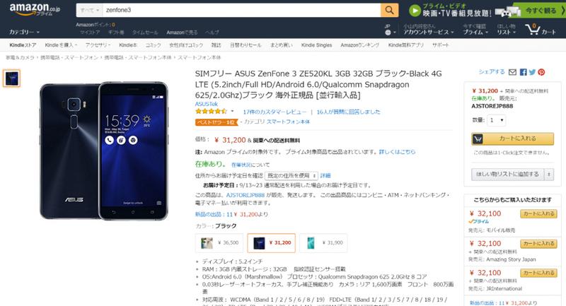 zenfone3_amazon