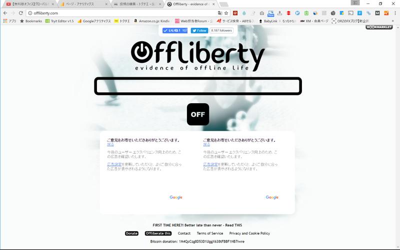 offliberty_1