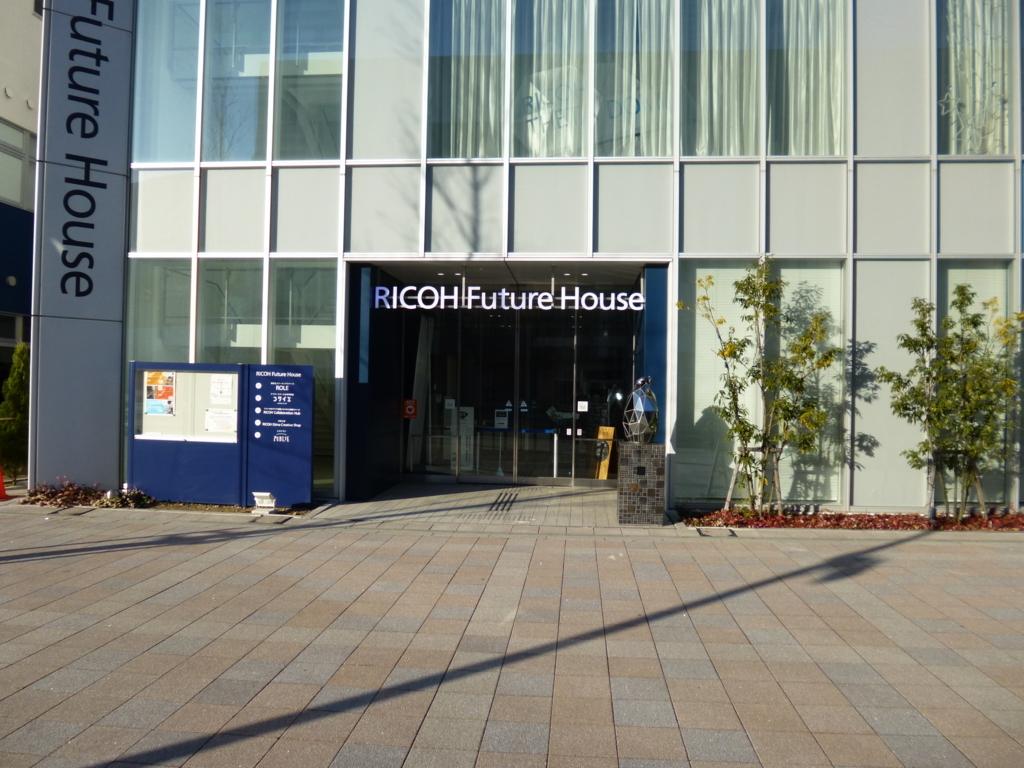 リコーフューチャーハウス入口