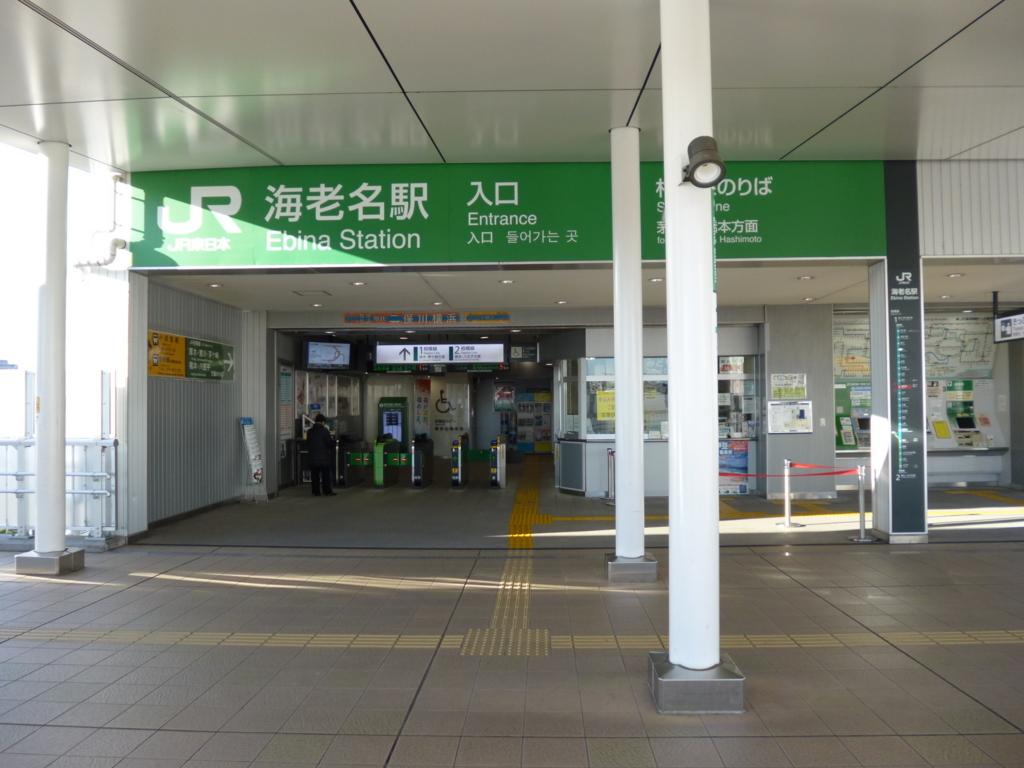 JR相模線海老名駅正面