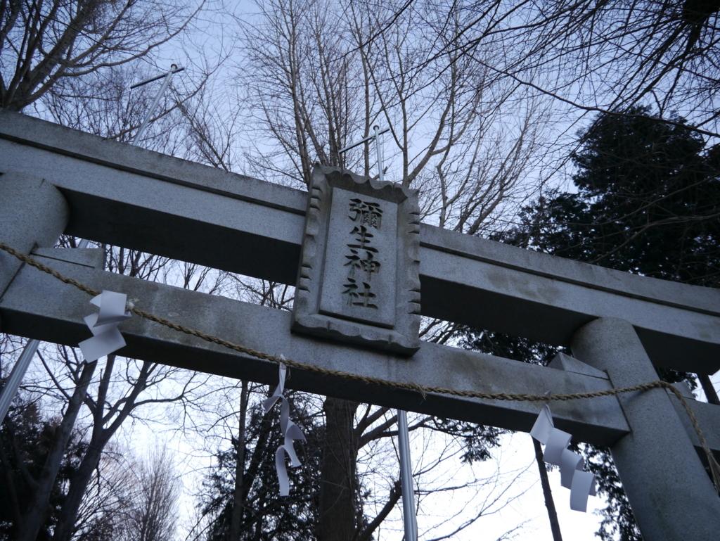 弥生神社鳥居