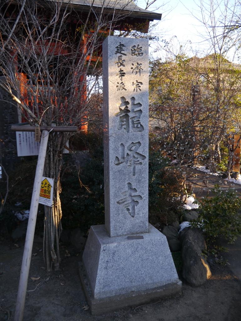 龍峰寺立石