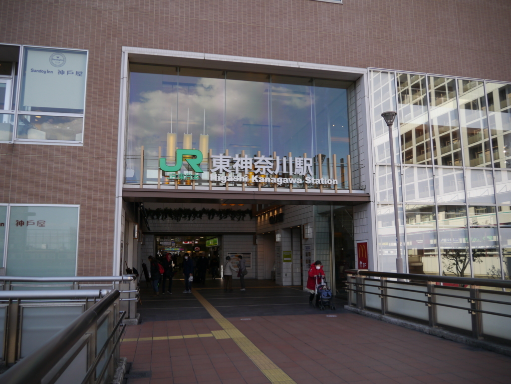 JR東神奈川駅東口