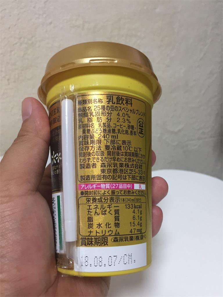 マウントレーニア カフェラッテ 25種の豆のスペシャルブレンド 裏面