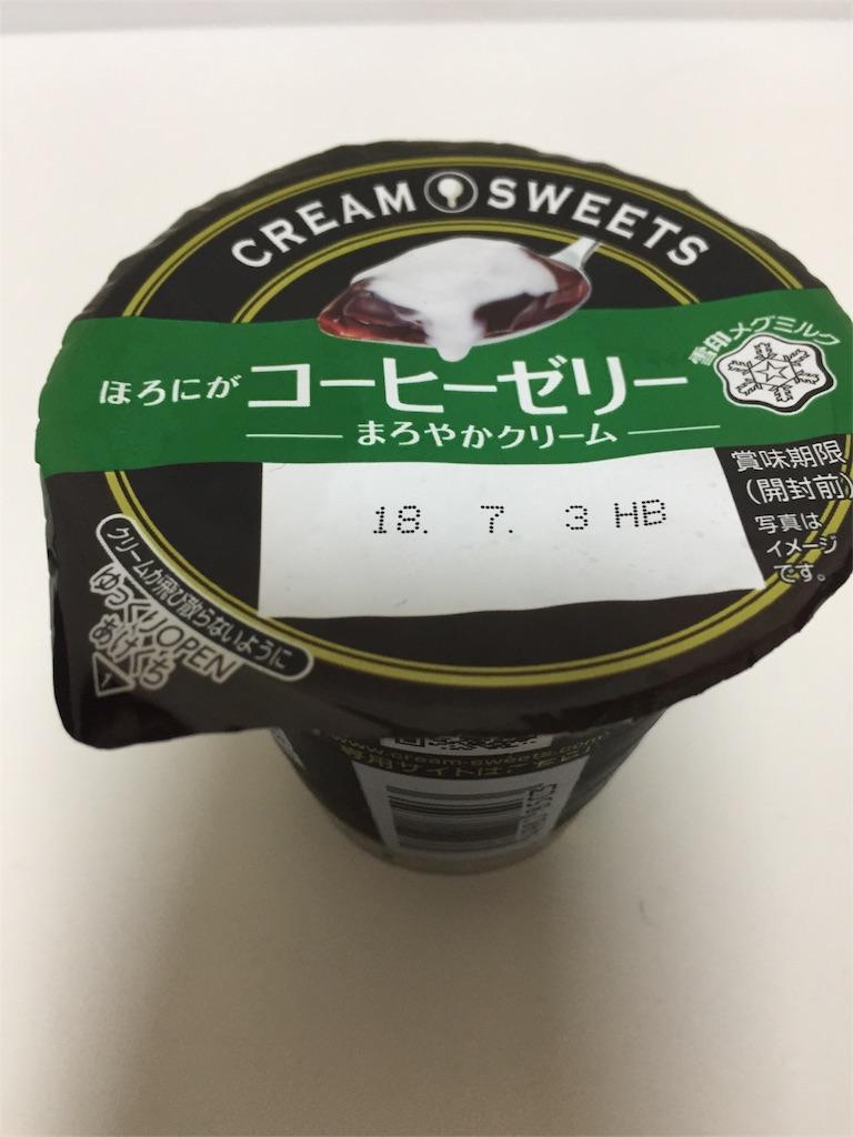 雪印メグミルク「ほろにがコーヒーゼリー まろやかクリーム」 接写