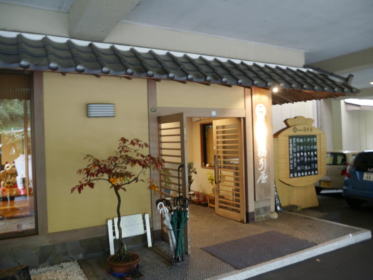 蓬平温泉蓬莱館福引屋の入口