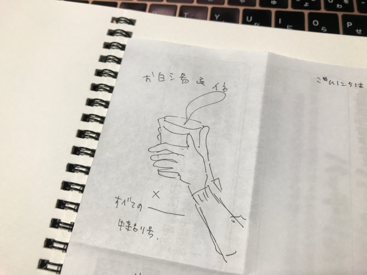 zine お白湯通信のラフ画像